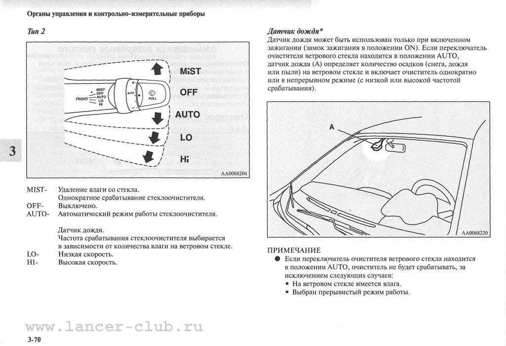 lancerX_manual_05-70.jpg