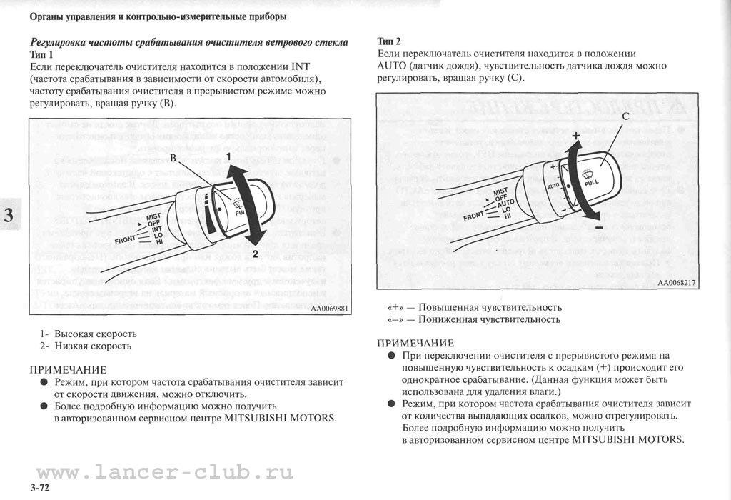 lancerX_manual_05-72.jpg
