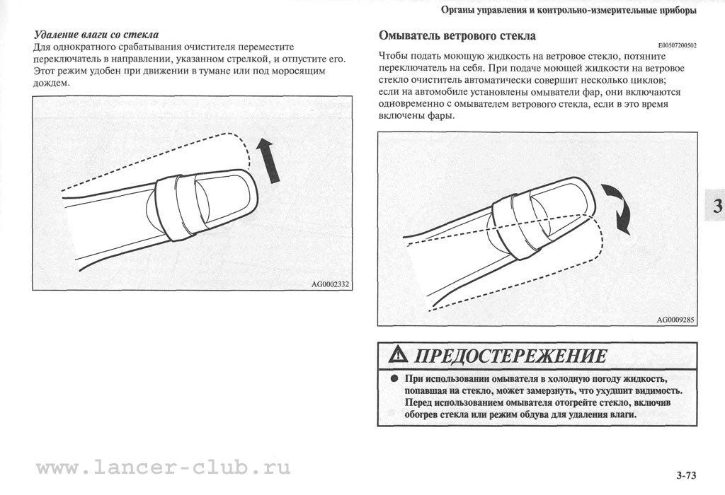 lancerX_manual_05-73.jpg