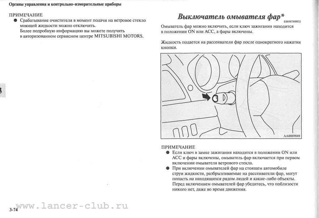 lancerX_manual_05-74.jpg