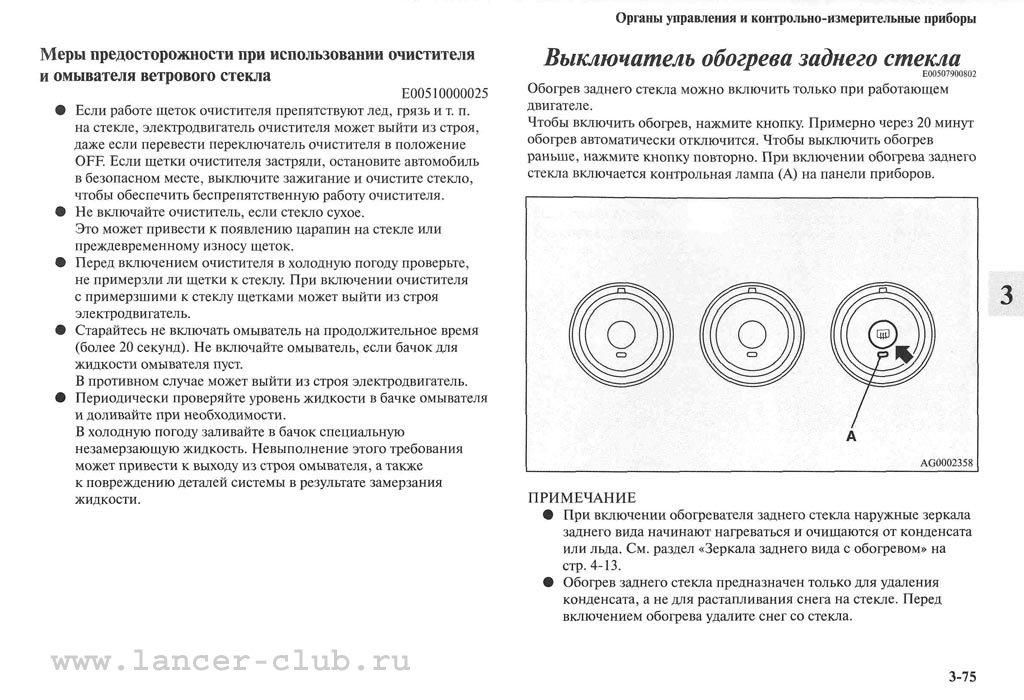 lancerX_manual_05-75.jpg