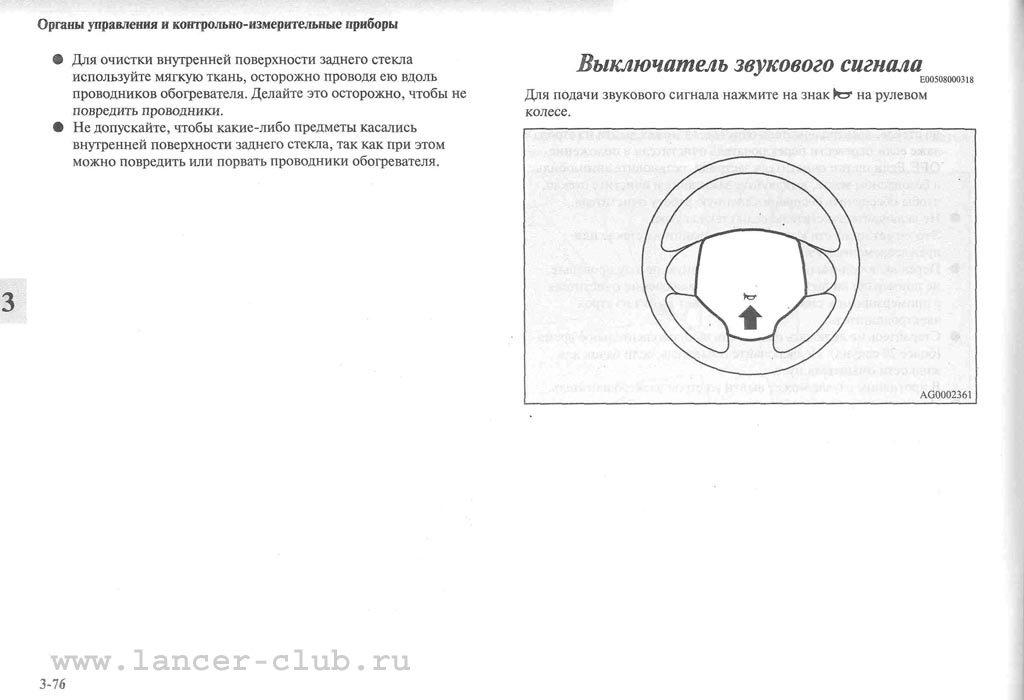 lancerX_manual_05-76.jpg