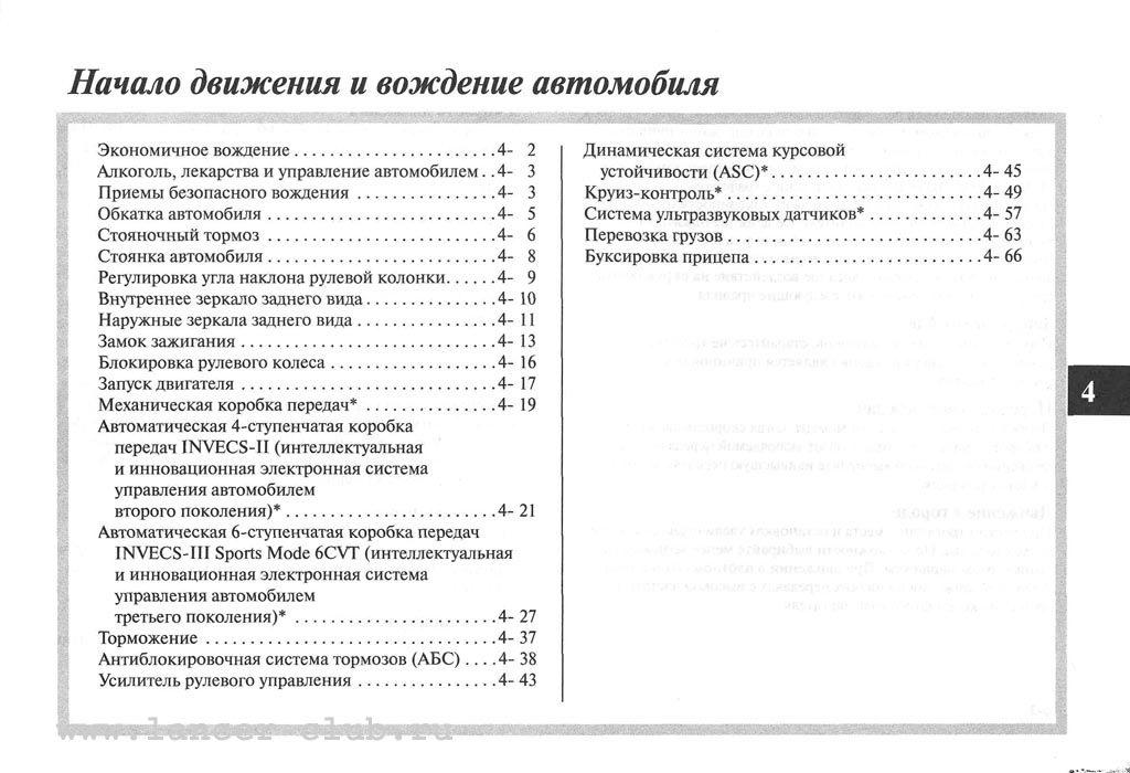 lancerX_manual_06-01.jpg