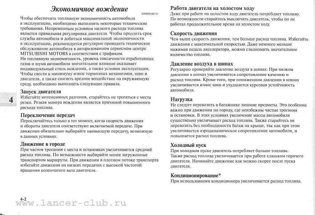lancerX_manual_06-02.jpg