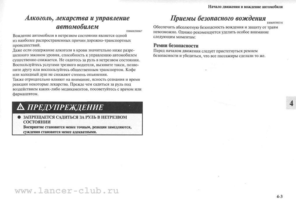 lancerX_manual_06-03.jpg