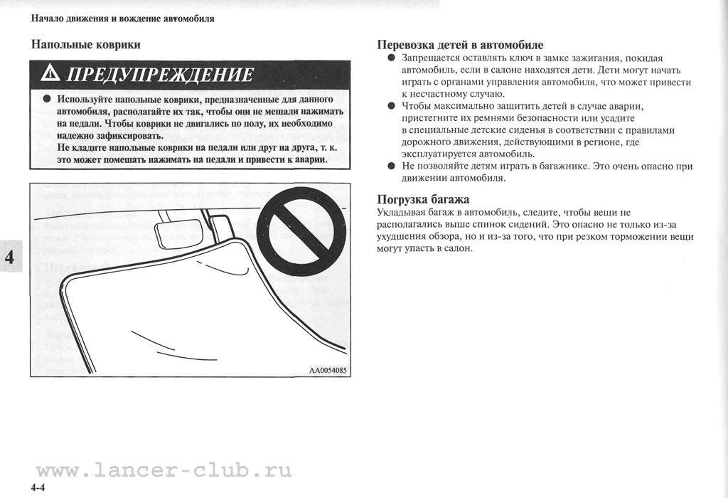 lancerX_manual_06-04.jpg