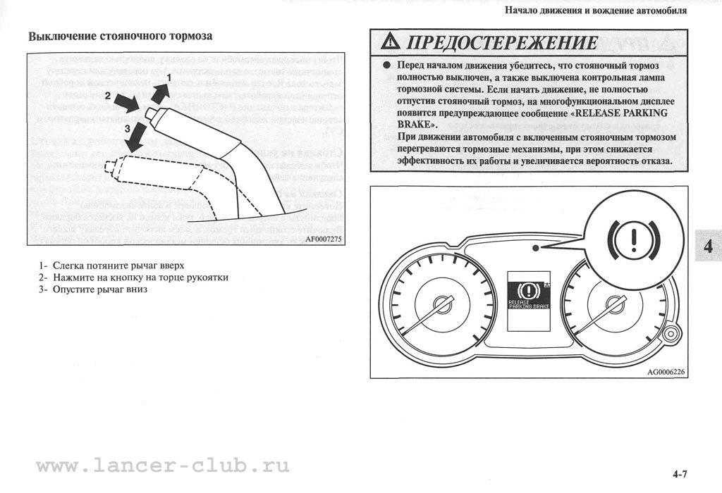 lancerX_manual_06-07.jpg