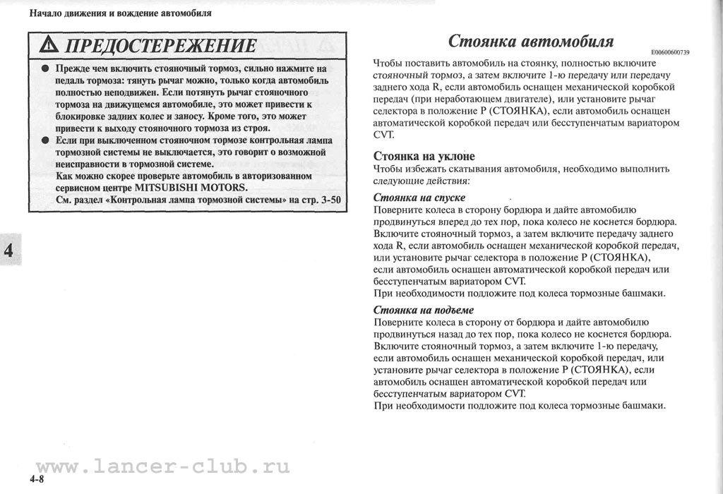lancerX_manual_06-08.jpg