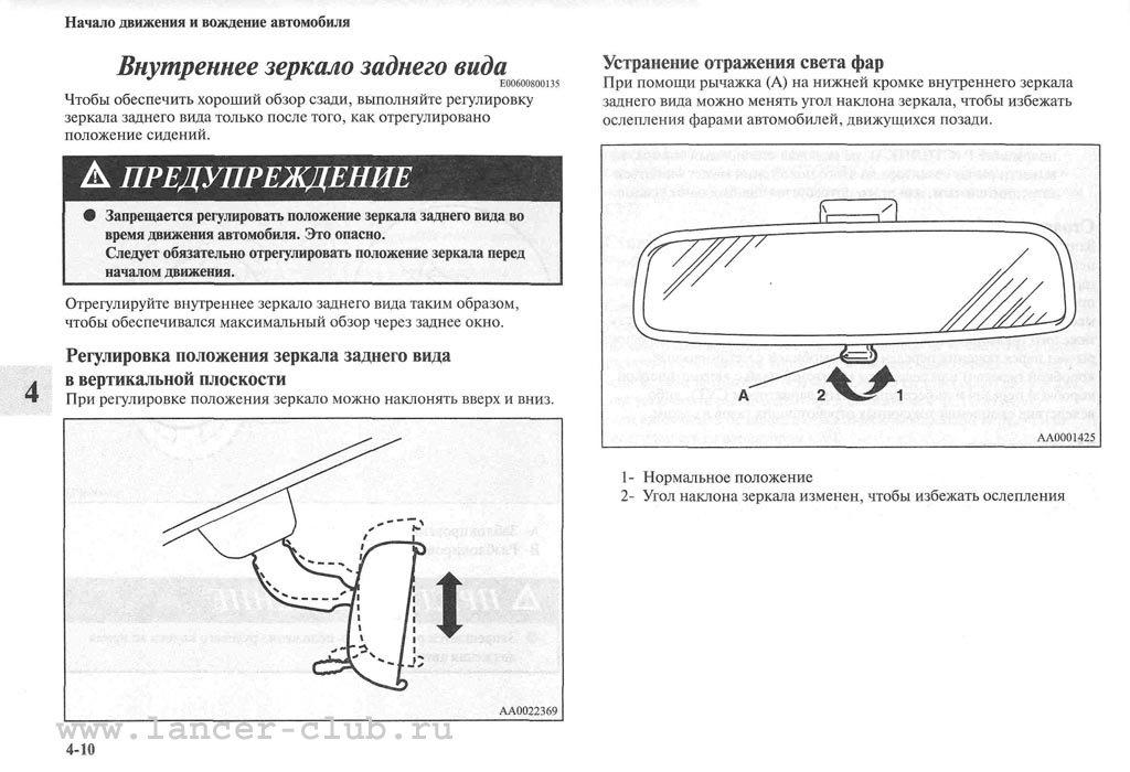 lancerX_manual_06-10.jpg