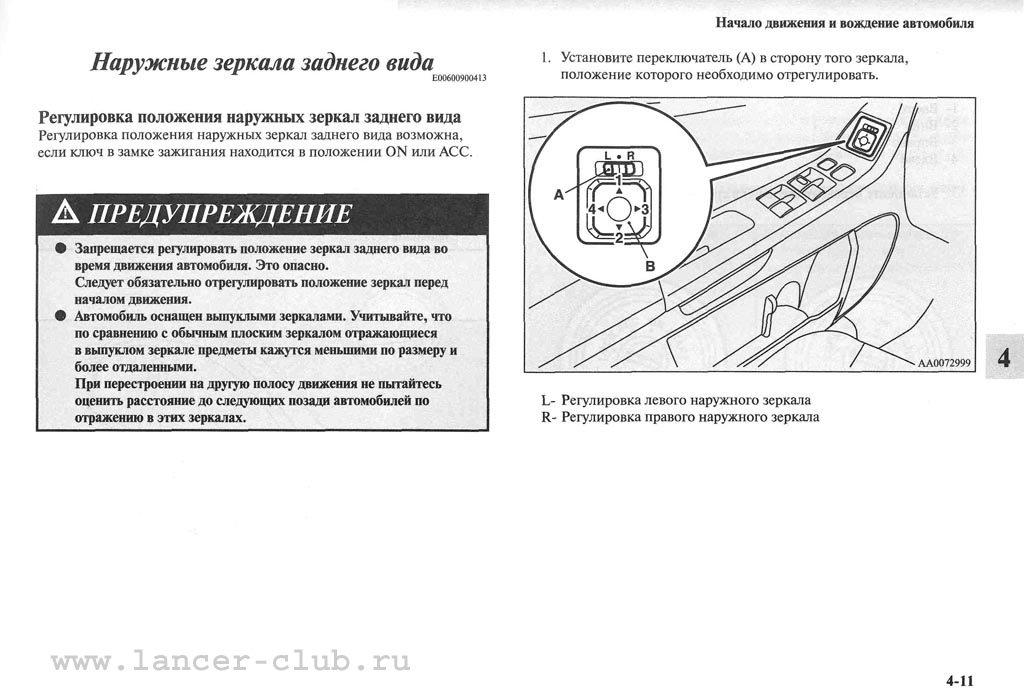 lancerX_manual_06-11.jpg