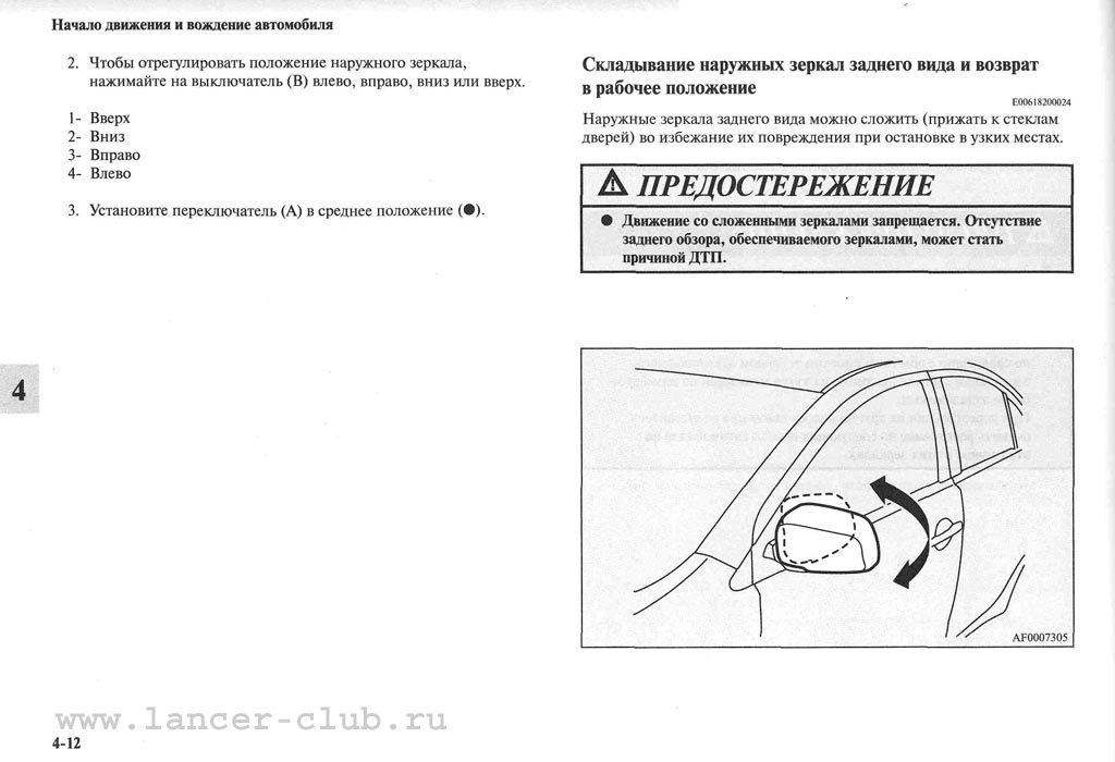 lancerX_manual_06-12.jpg