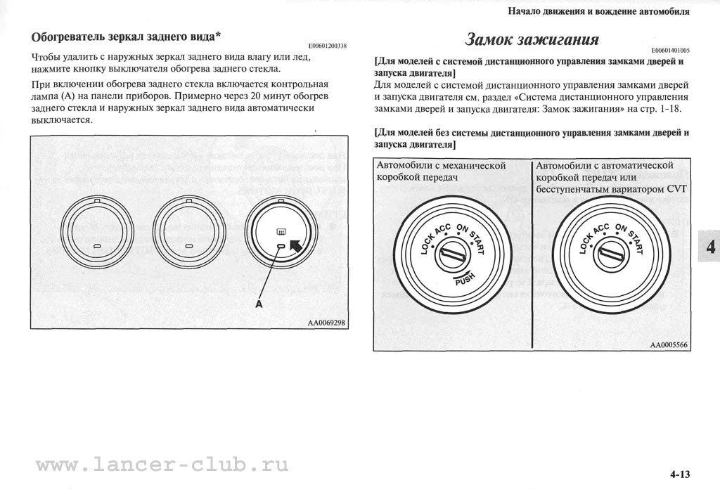 lancerX_manual_06-13.jpg