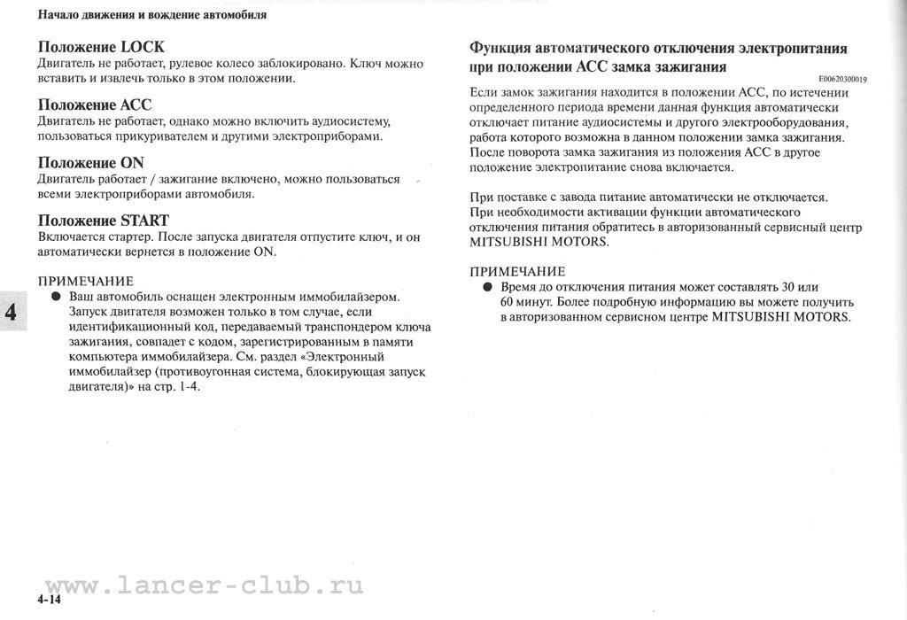 lancerX_manual_06-14.jpg