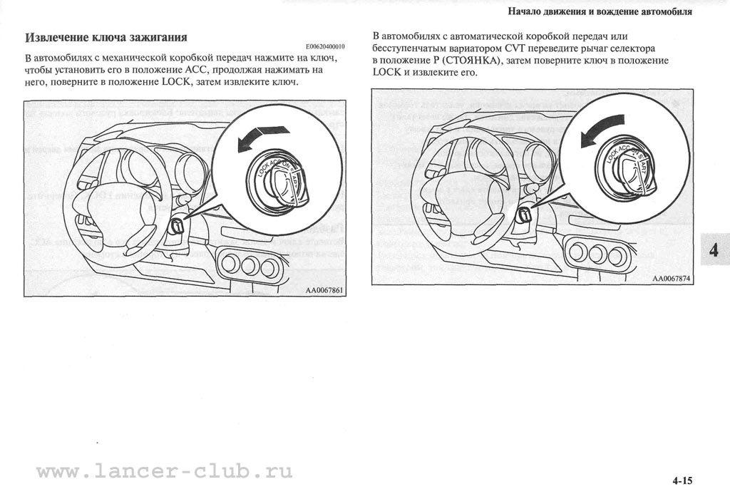 lancerX_manual_06-15.jpg