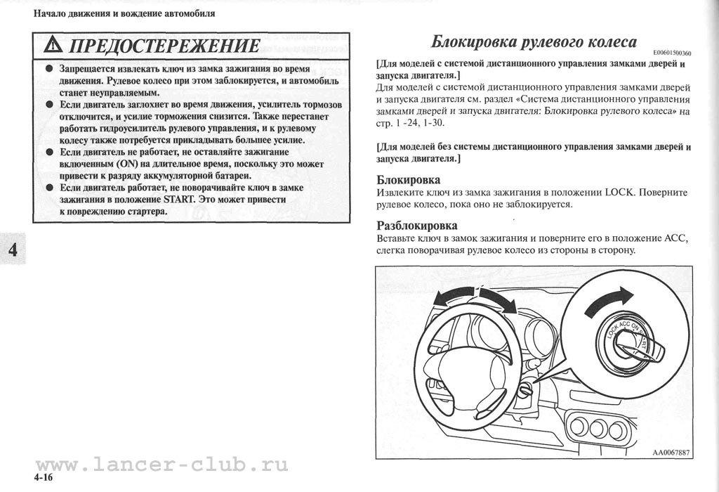 lancerX_manual_06-16.jpg