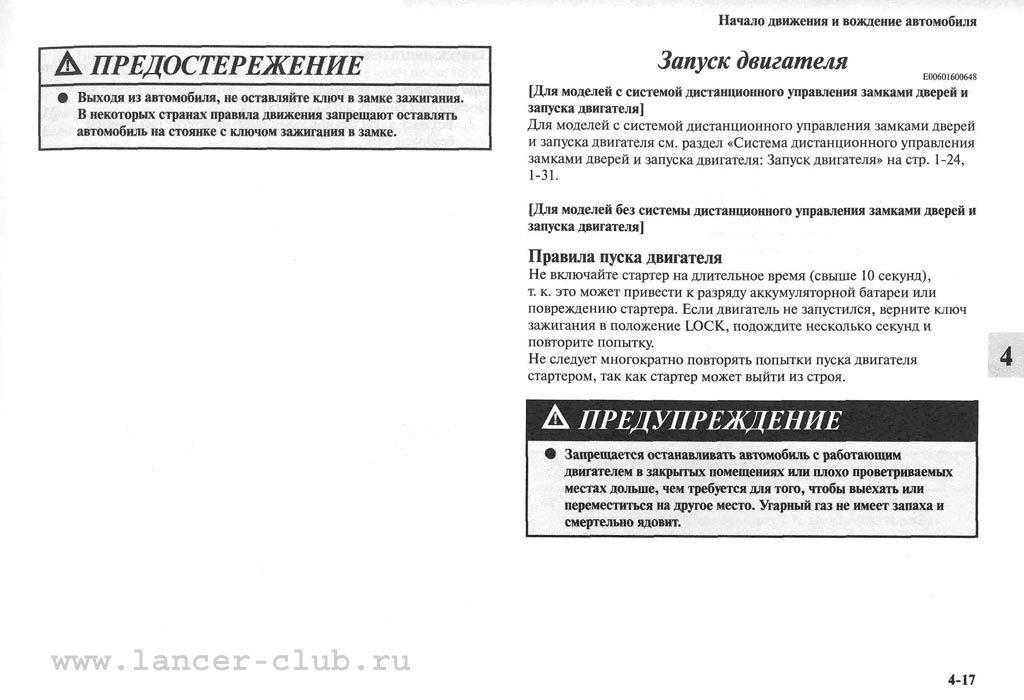 lancerX_manual_06-17.jpg