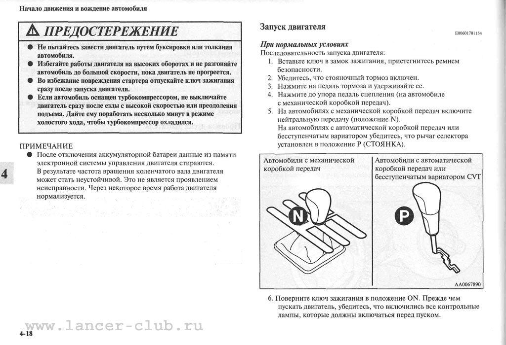 lancerX_manual_06-18.jpg