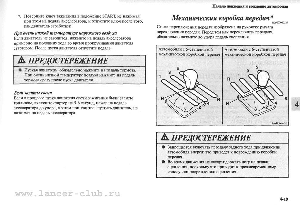 lancerX_manual_06-19.jpg