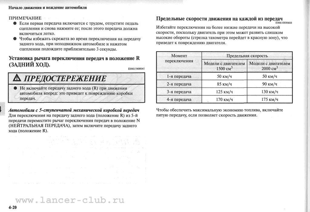 lancerX_manual_06-20.jpg