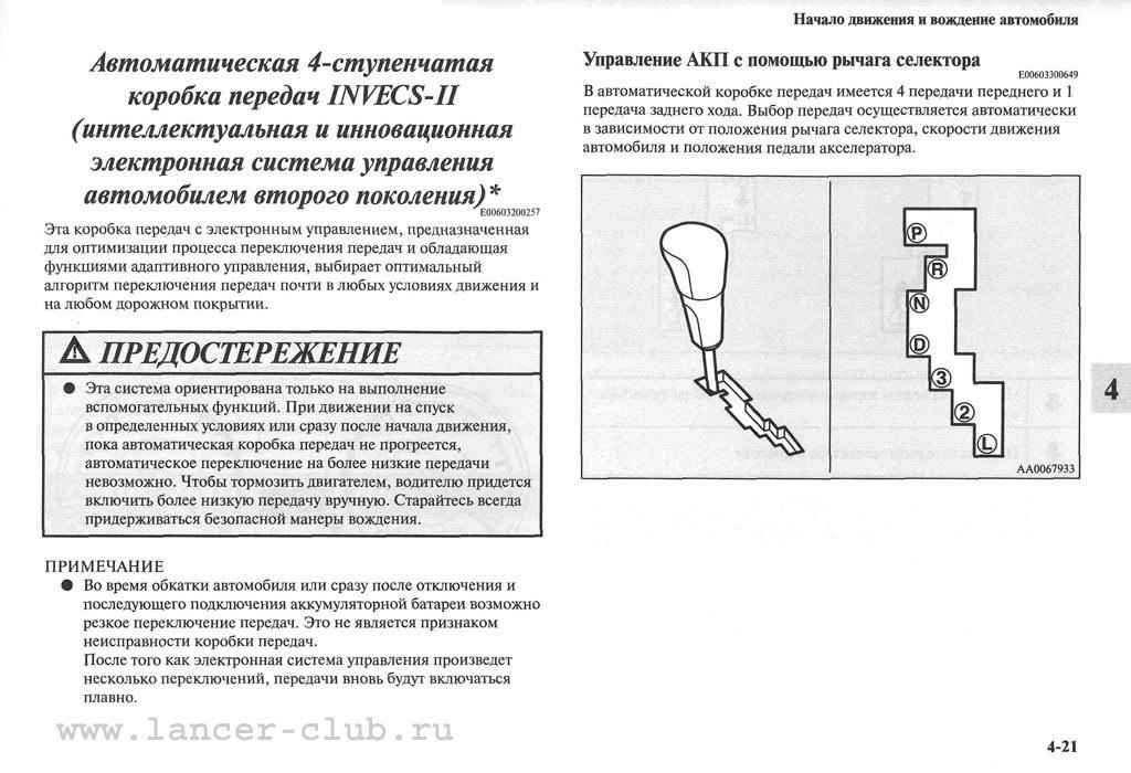 lancerX_manual_06-21.jpg