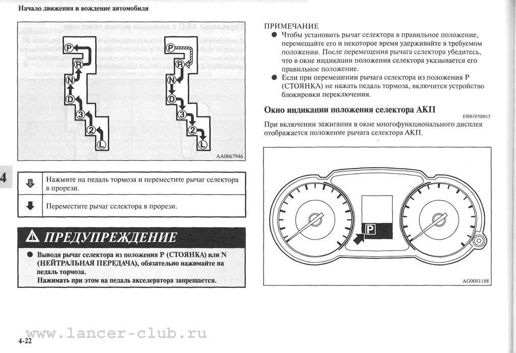 lancerX_manual_06-22.jpg