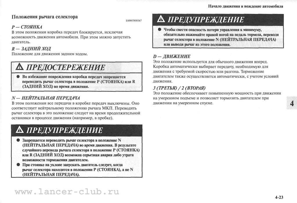 lancerX_manual_06-23.jpg