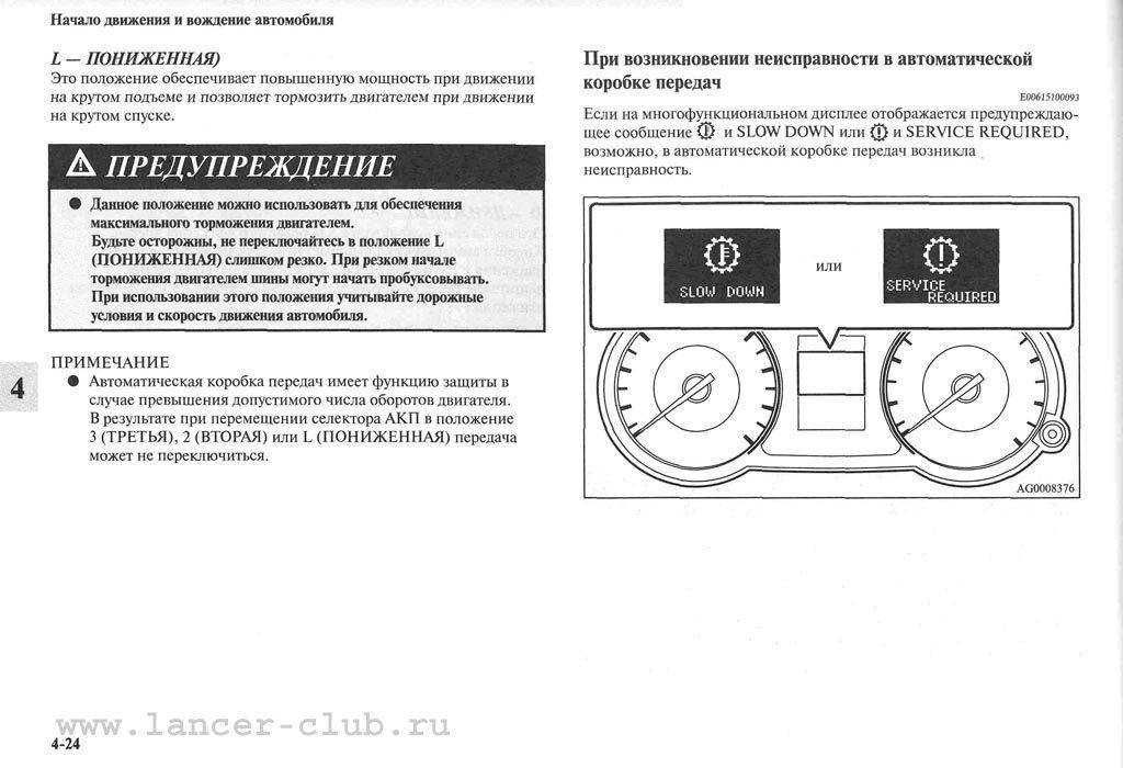 lancerX_manual_06-24.jpg