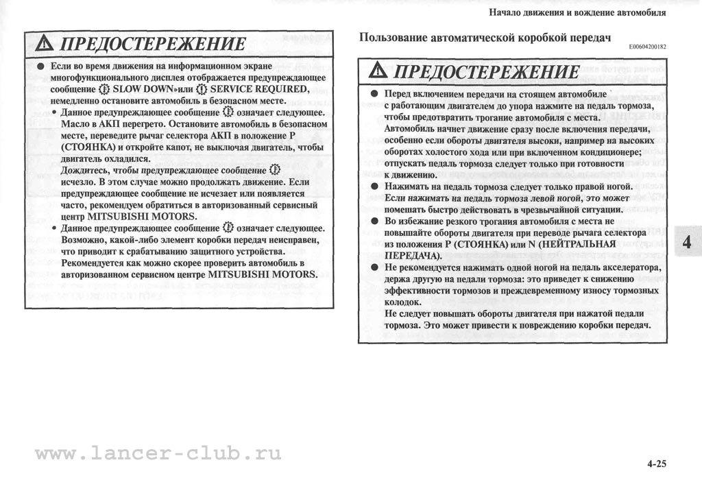 lancerX_manual_06-25.jpg