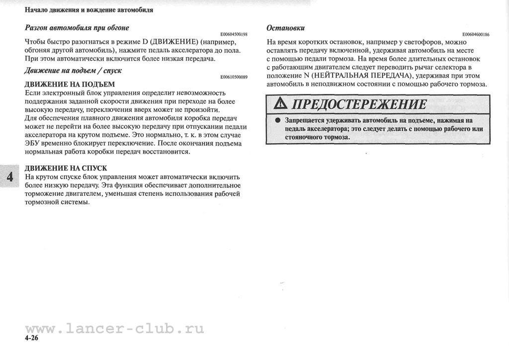 lancerX_manual_06-26.jpg