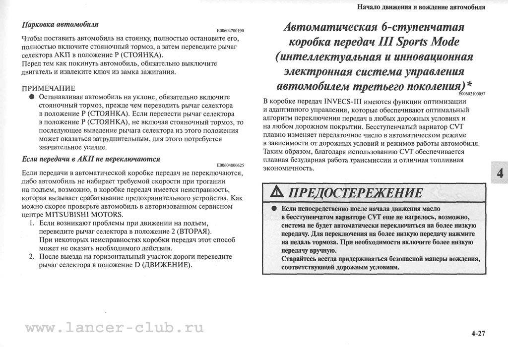 lancerX_manual_06-27.jpg