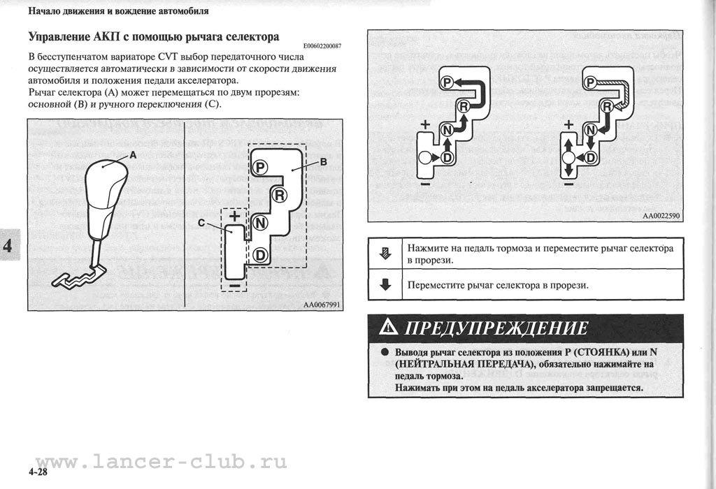 lancerX_manual_06-28.jpg