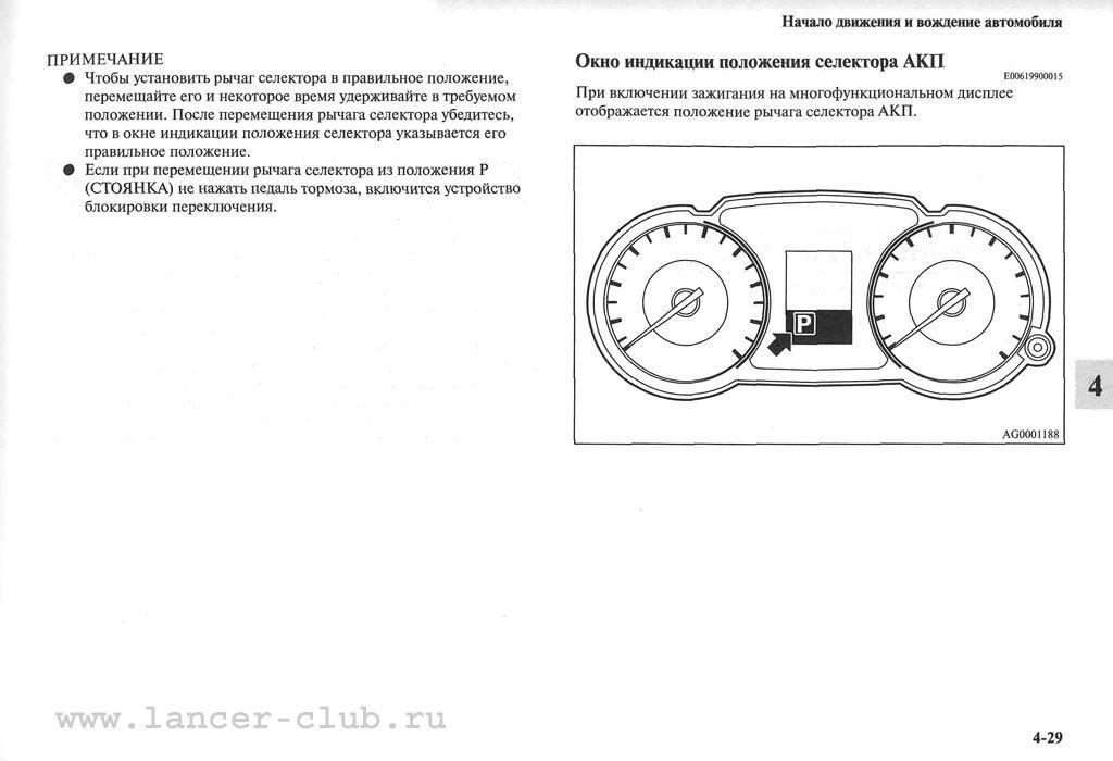lancerX_manual_06-29.jpg