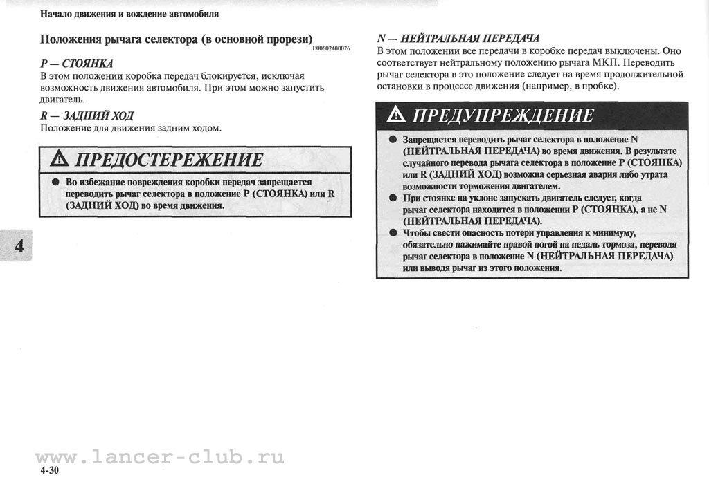 lancerX_manual_06-30.jpg