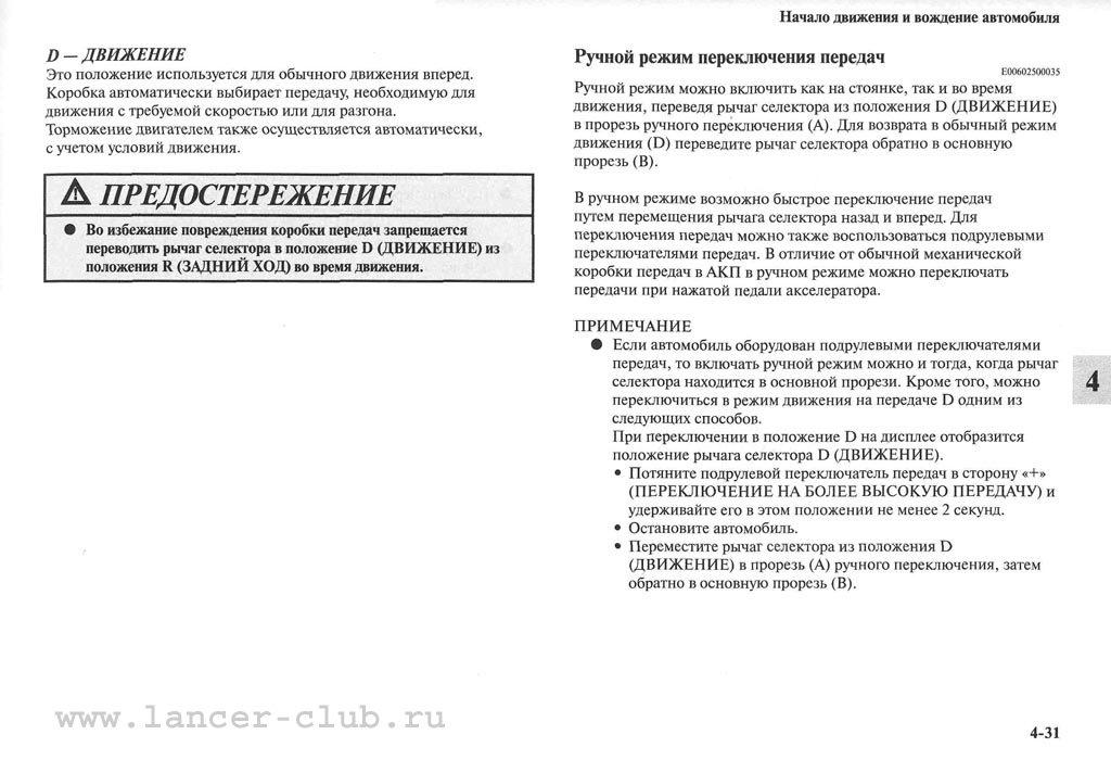 lancerX_manual_06-31.jpg