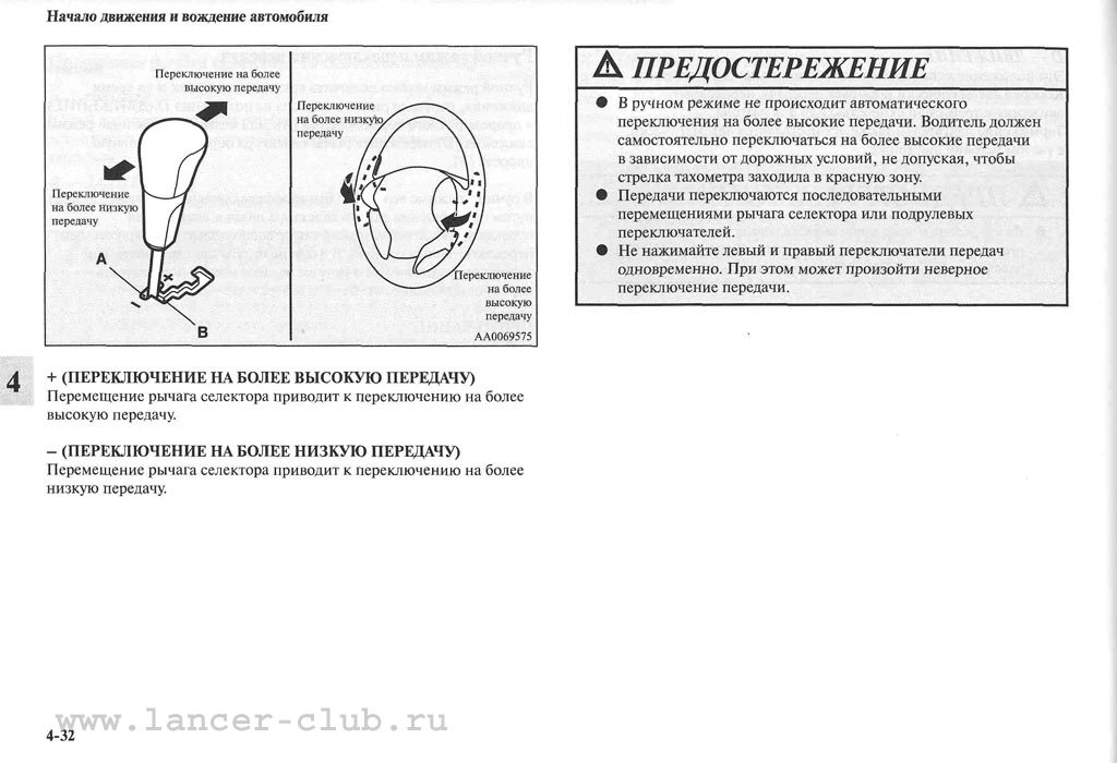 lancerX_manual_06-32.jpg