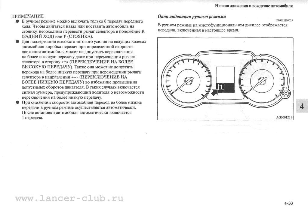 lancerX_manual_06-33.jpg