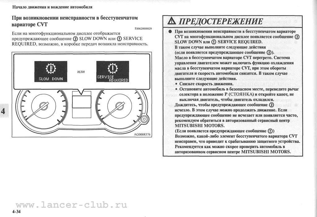 lancerX_manual_06-34.jpg