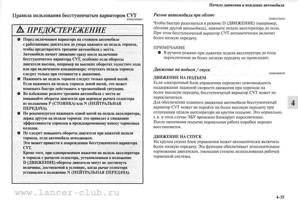 lancerX_manual_06-35.jpg