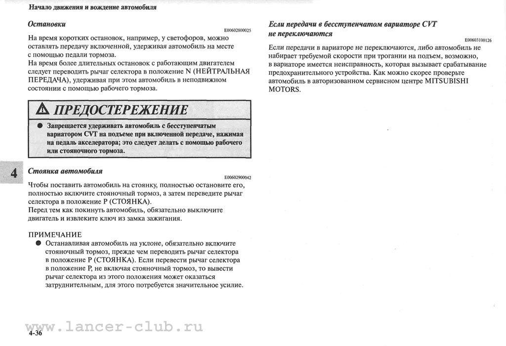 lancerX_manual_06-36.jpg