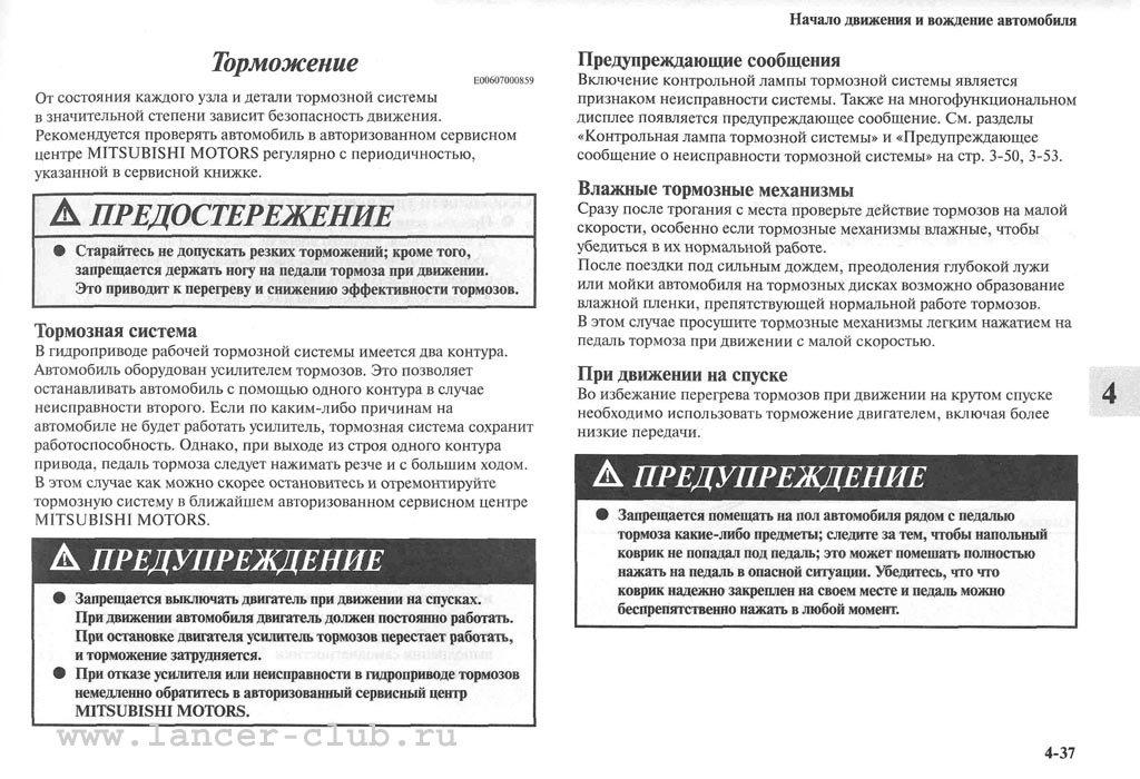 lancerX_manual_06-37.jpg