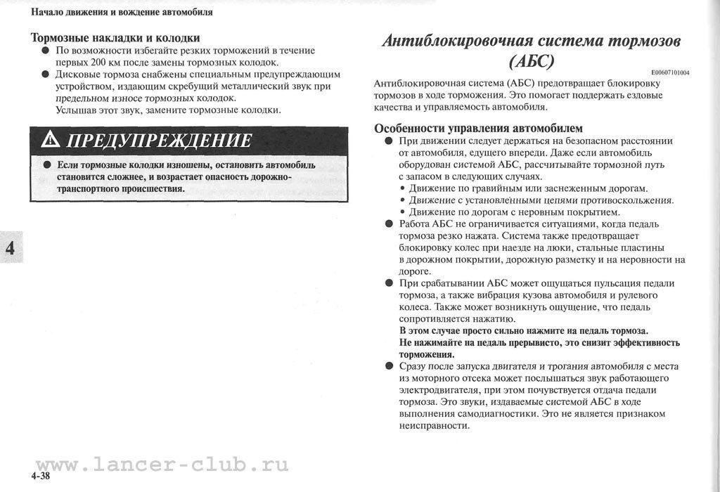 lancerX_manual_06-38.jpg