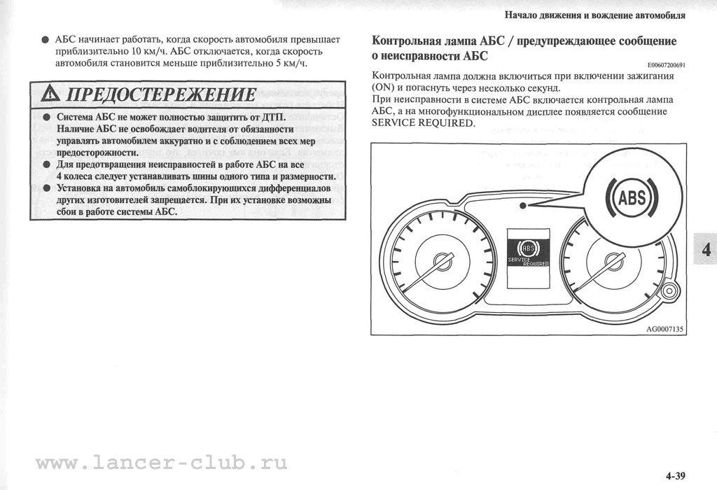 lancerX_manual_06-39.jpg