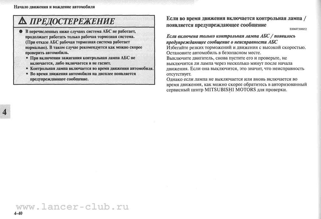 lancerX_manual_06-40.jpg