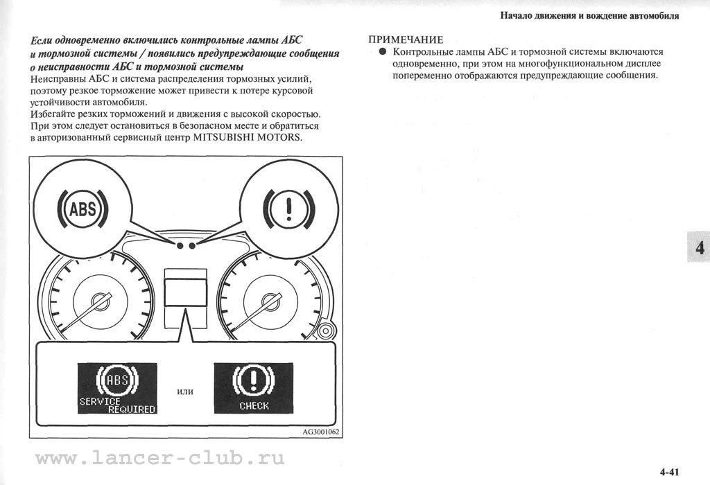 lancerX_manual_06-41.jpg