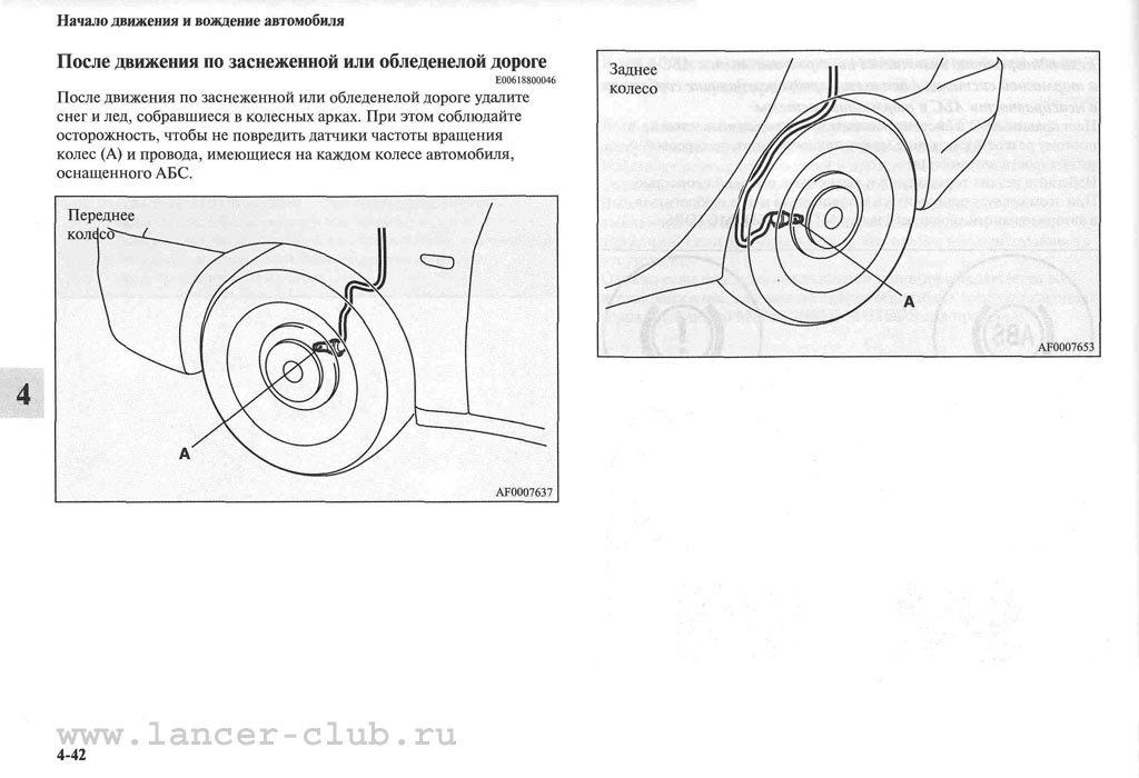 lancerX_manual_06-42.jpg