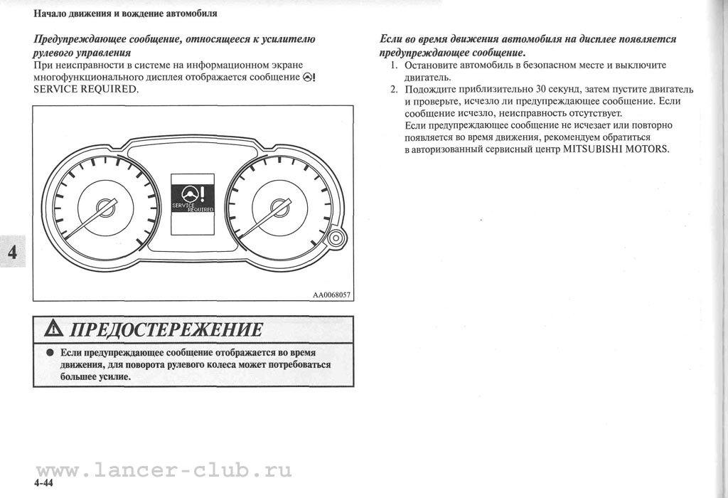 lancerX_manual_06-44.jpg
