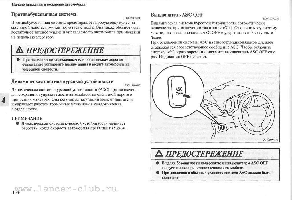 lancerX_manual_06-46.jpg