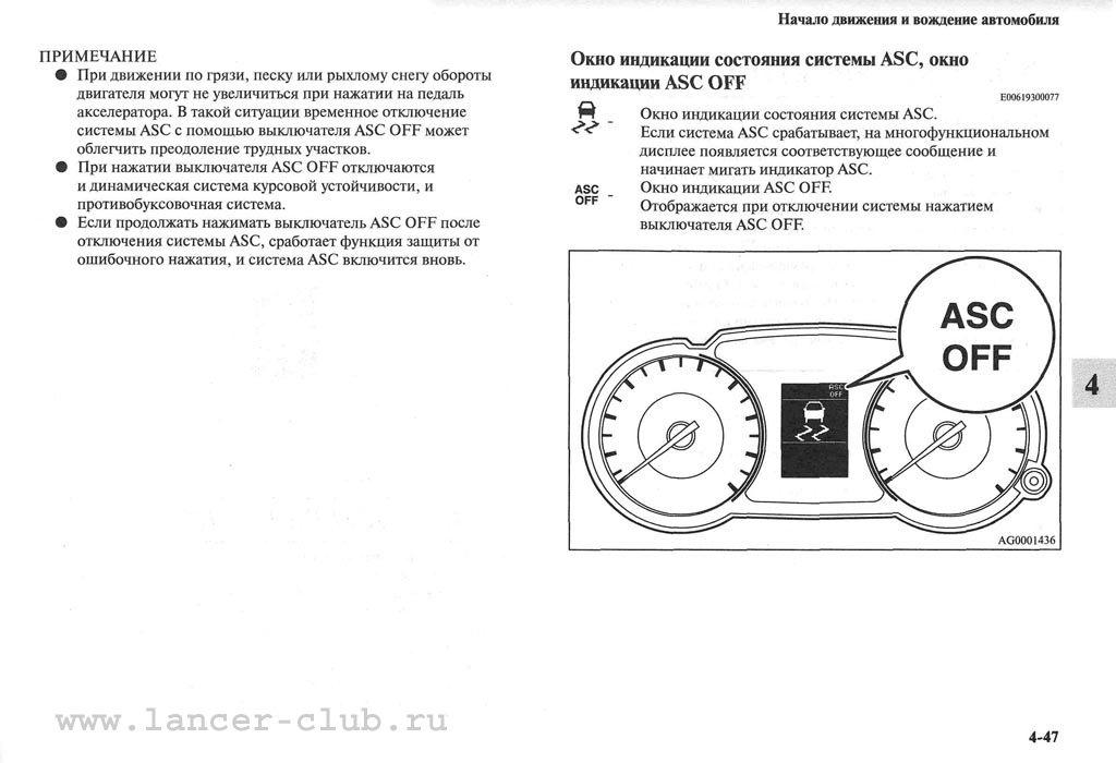 lancerX_manual_06-47.jpg