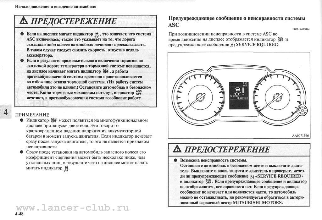 lancerX_manual_06-48.jpg