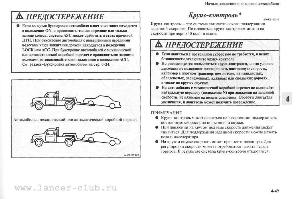 lancerX_manual_06-49.jpg